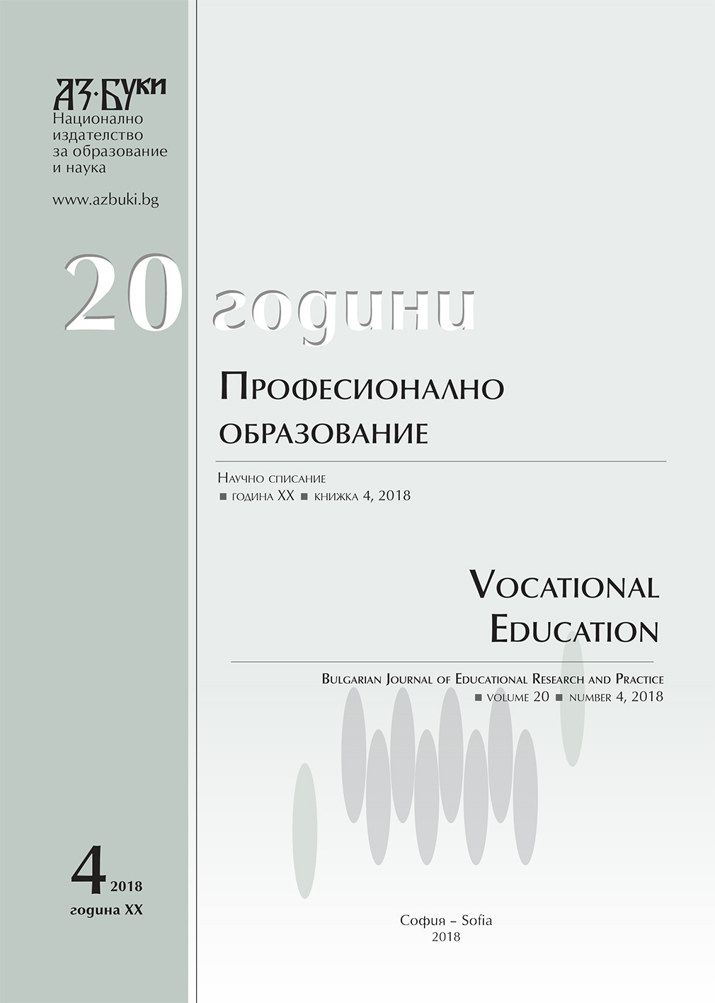 Impact Assessment of Active Labour Market Policy on an Individual Level in Bulgaria: a Review of the Assessments Made and Lessons Learned Cover Image