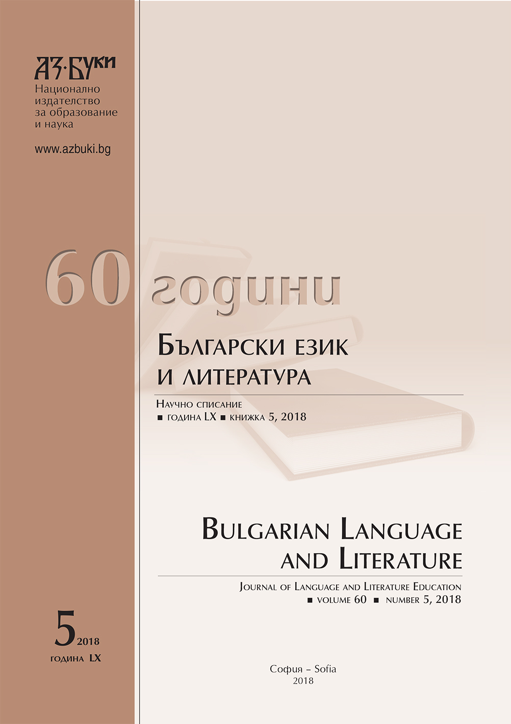 The Level of Text Competency of the Students Grades Fifth to Seventh trough the Language of Numbers Cover Image
