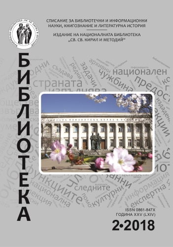 "Foreign literature collections at ""St. St. Cyril and Methodius"" National Library – history, condition, trends Cover Image"