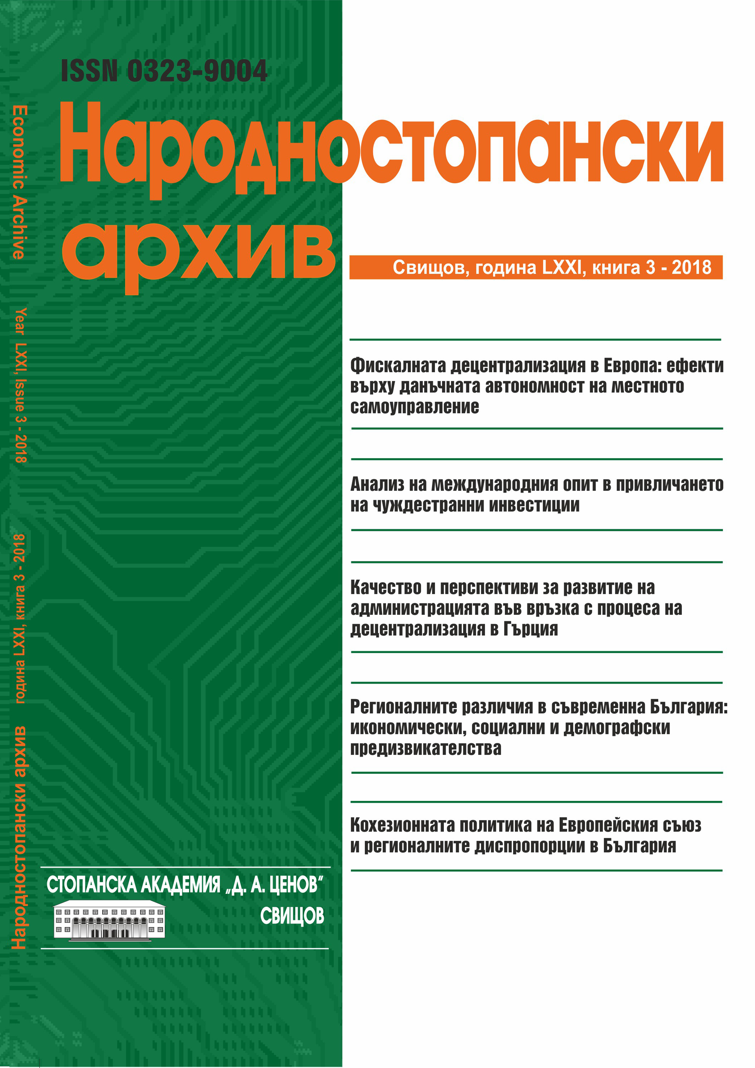REGIONAL DISPARITIES IN BULGARIA TODAY: ECONOMIC, SOCIAL, AND DEMOGRAPHIC CHALLENGESREGIONAL DISPARITIES IN BULGARIA TODAY: ECONOMIC, SOCIAL, AND DEMOGRAPHIC CHALLENGES Cover Image
