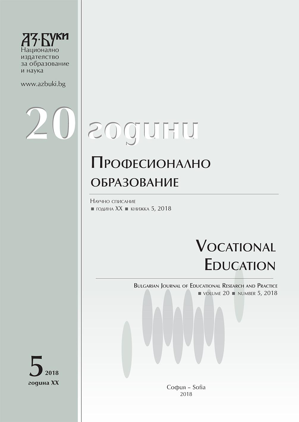 "Development of Employees' Motivational Profile in ""Nicolaus Copernicus"" Astronomical Observatory Cover Image"