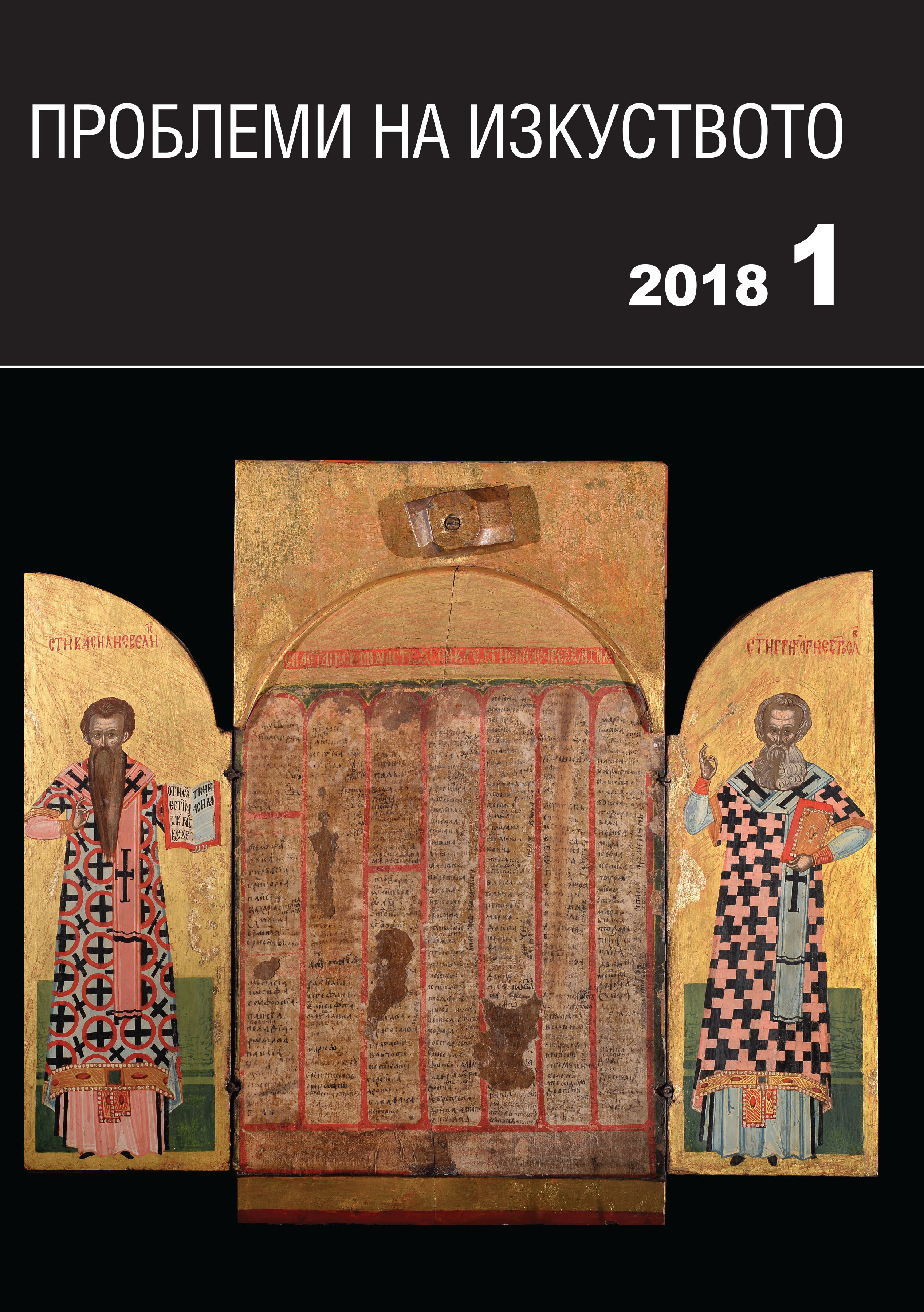 To the question concerning the chronological and territorial limits of the Kastoria artistic circle of 15th – 16th centuries Cover Image