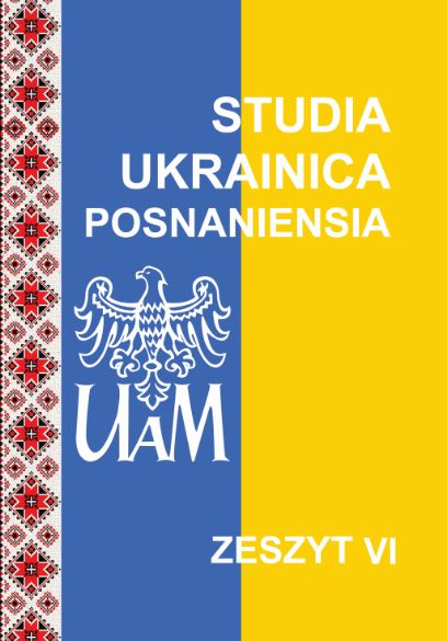 YURIY VYNNYCHUK AS A COMPILER OF UKRAINIAN LITERARY HERITAGE Cover Image