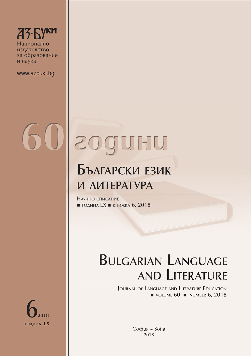 The Own – Foreing Problem аnd the Model of the Bulgarian Literary Language During the Revival Cover Image