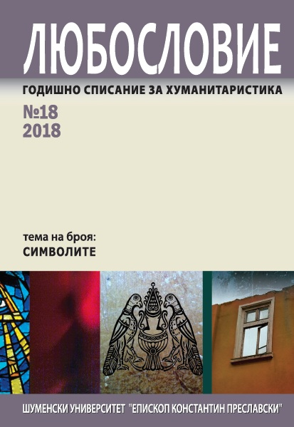 The sunflower and its seeds (trans. Dechka Chavdarova) Cover Image