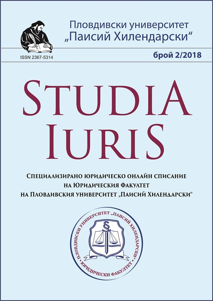 HISTORICAL ASPECTS AND COMPARATIVE ANALYSIS OF THE RECIDIVISM IN THE CRIMINAL LAW OF THE EUROPEAN COUNTRIES AND  BULGARIA Cover Image