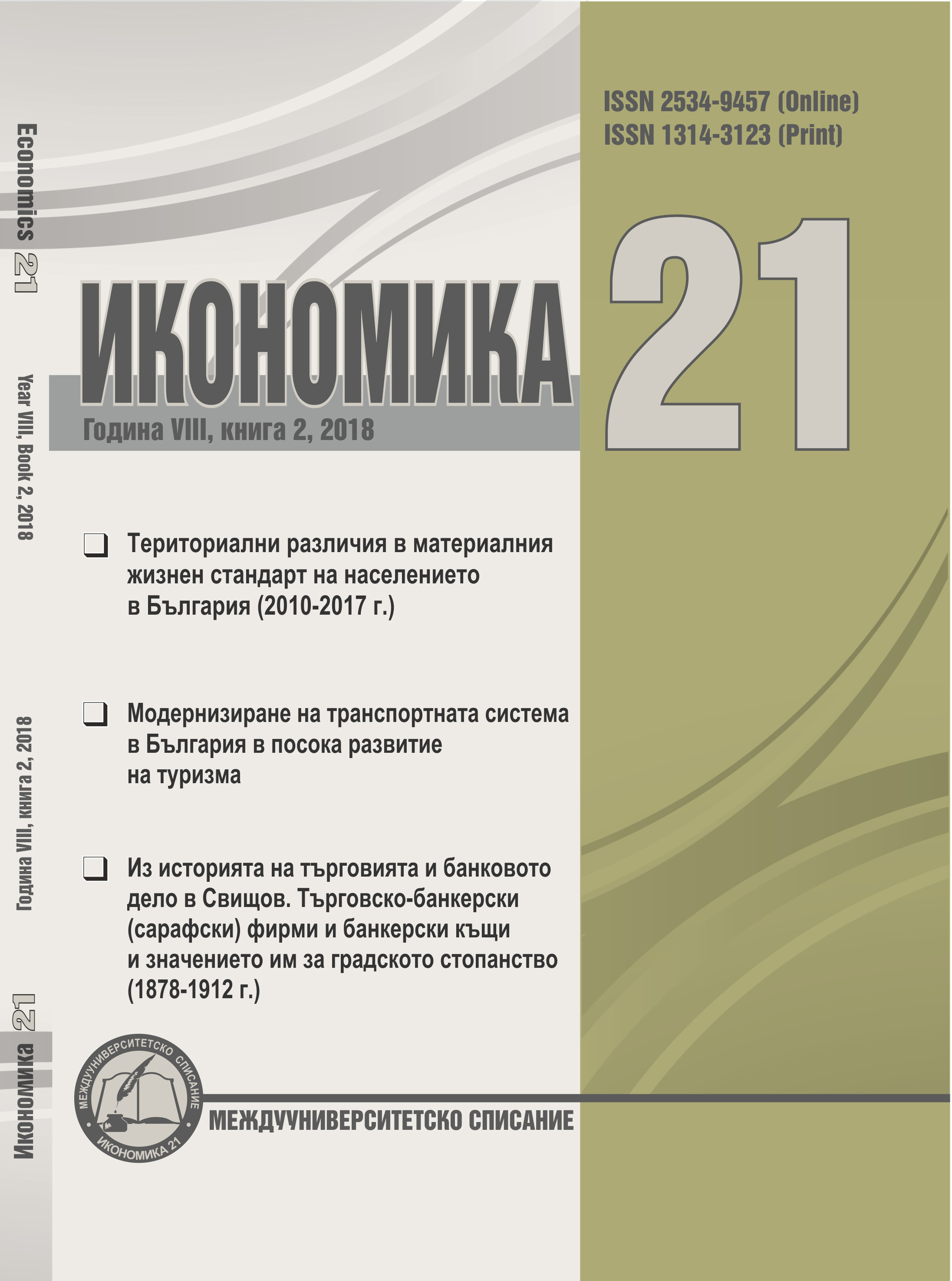 TERRITORIAL DIFFERENCES BETWEEN THE LIVING STANDARDS IN BULGARIAN REGIONS AND DISTRICTS (2010–2017) Cover Image