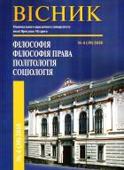 FORMATION OF A NATIONAL INNOVATION SYSTEM IS A STRATEGIC PRIORITY FOR THE DEVELOPMENT OF UKRAINIAN SOCIETY Cover Image