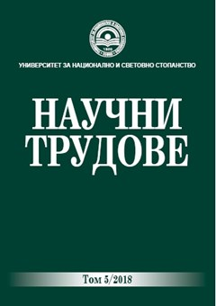 The Application of Voluntary Information Tools of Environmental Policy in Bulgaria – Possible Solutions for Improvement Cover Image