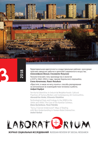 Territorial Identities in Industrial Neighborhoods: Cultural Practices of Factory Workers and Contemporary Art Communities Cover Image