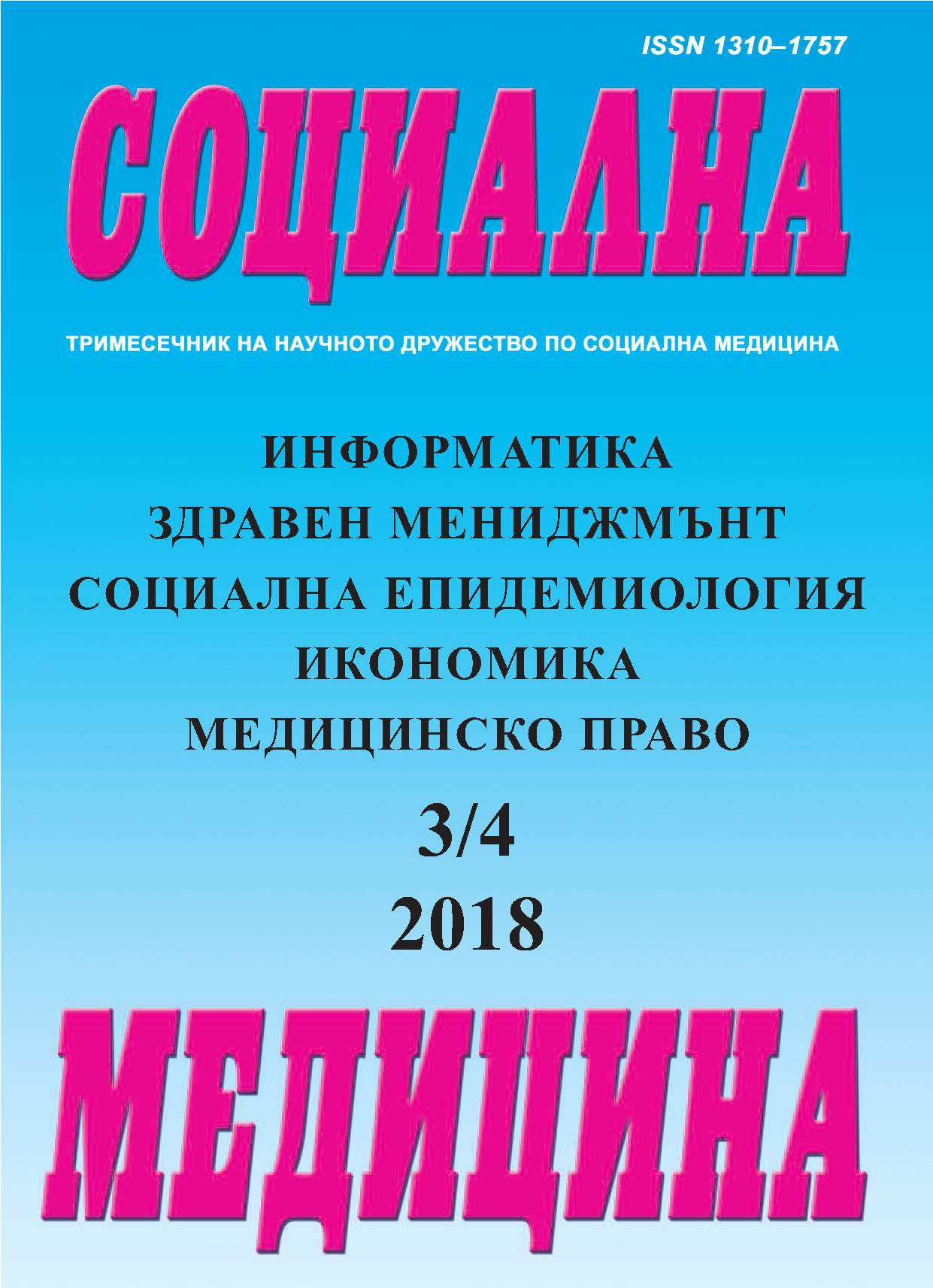 35 years Department of Social medicine and health management, Faculty of Medicine, Thracian University – Stara  Zagora Cover Image