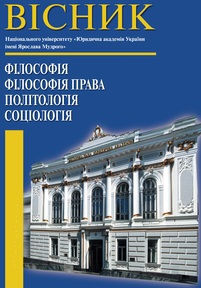 SPIRITUAL SECURITY OF UKRAINIAN SOCIETY IN STATE-BUILDING PROCESSES OF THE PRESENT Cover Image