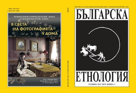 Spaces, Holidays, Practices. Visual Representation of the World of Childhood among Roma Cover Image