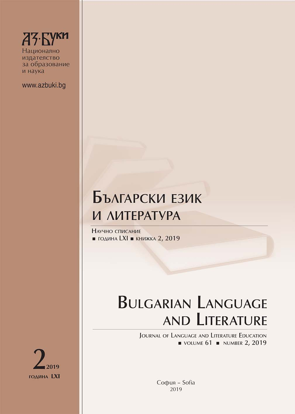 Assessment of the Results of Teaching Bulgarian Language. What to Assess, How to Assess, and Why to Assess? New Answers to Familiar Questions Cover Image