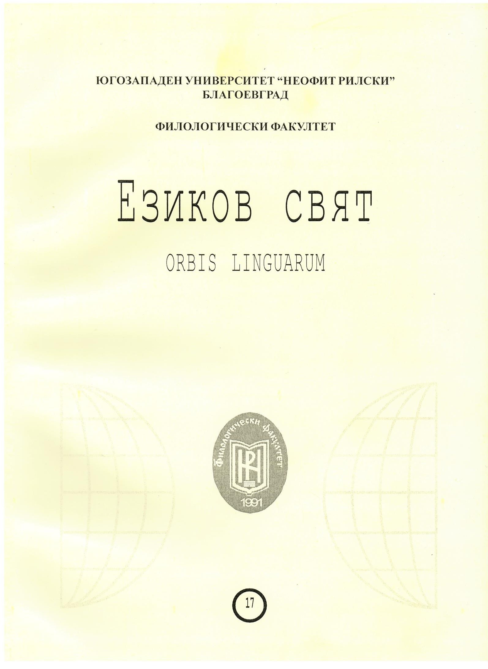INTERMEDIALITY OF PAVEL VEZHINOV'S PROSE Cover Image