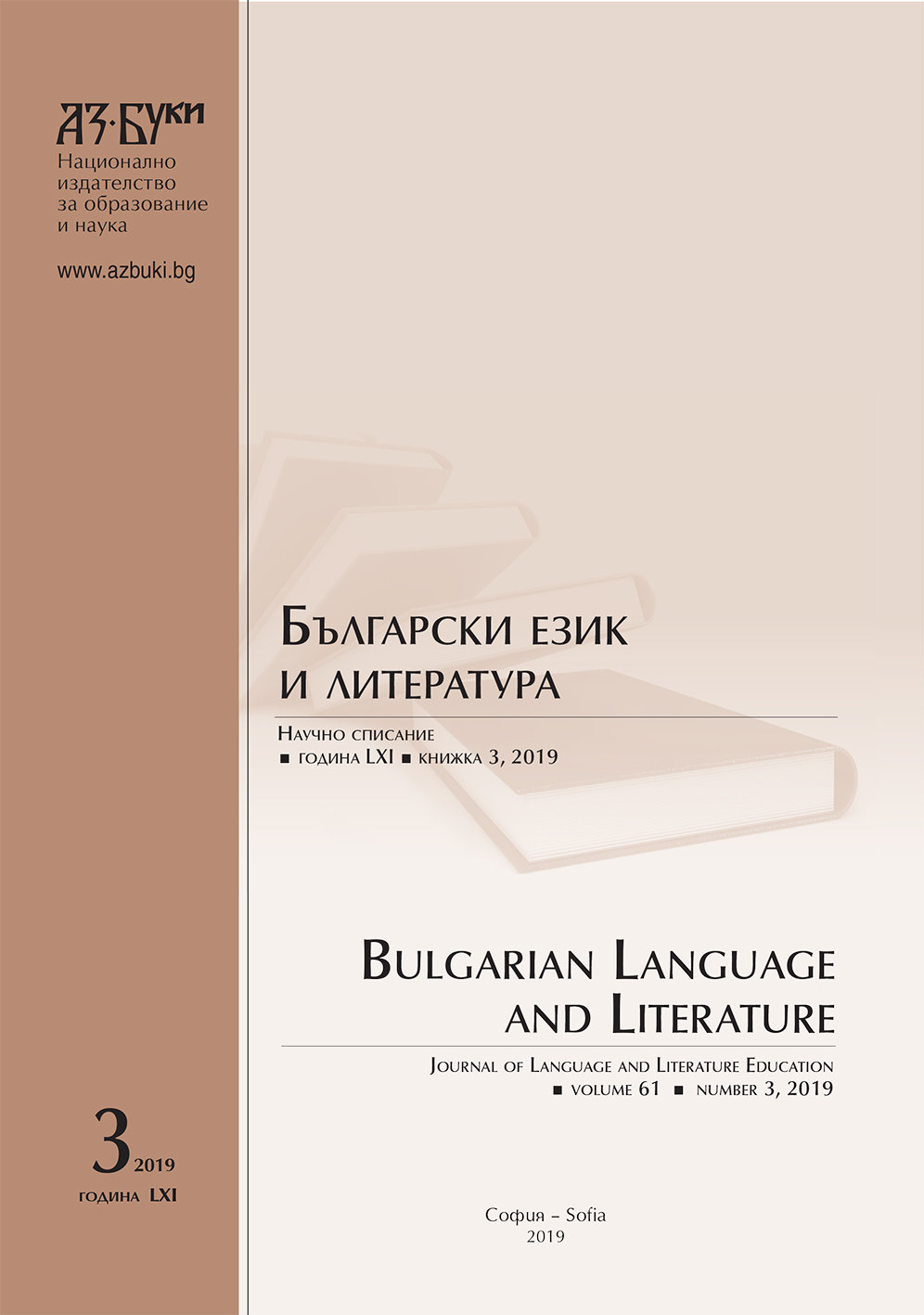 Modern Pedagogical Approaches, Interactive Methods and Forms in the Bulgarian Language Teaching in V – VII Class Cover Image
