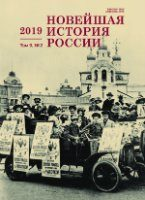 The 100th Anniversary of the Russian Revolution: Jubilee Milestones in National Historiography Cover Image
