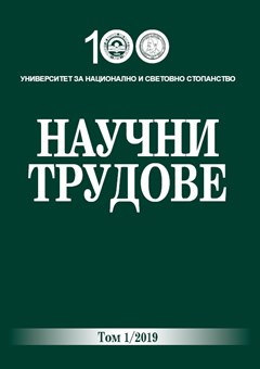 "The Bulgarian State and the ""inner other"" Cover Image"