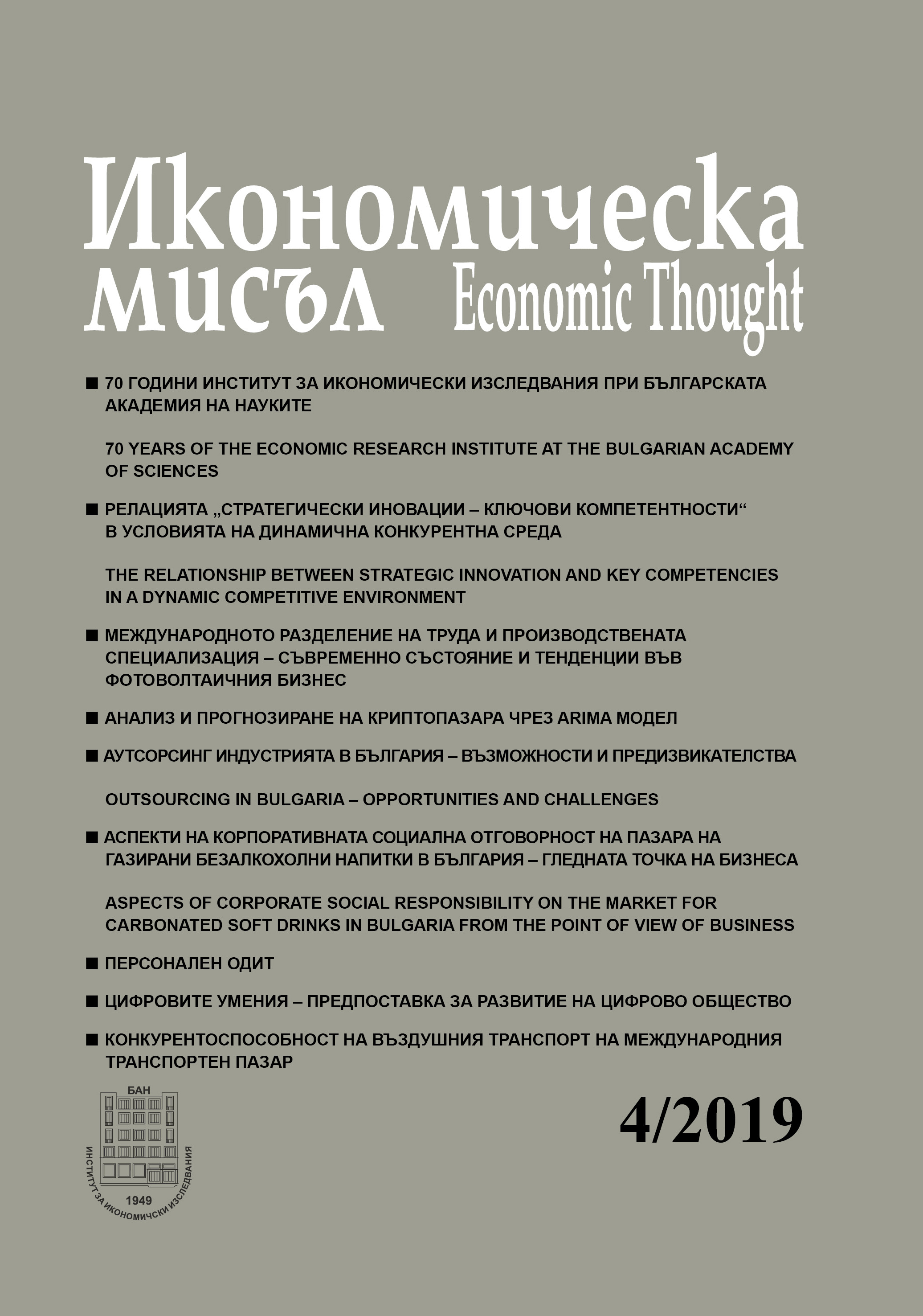 70 years of the Economic Research Institute at the Bulgarian Academy of Sciences