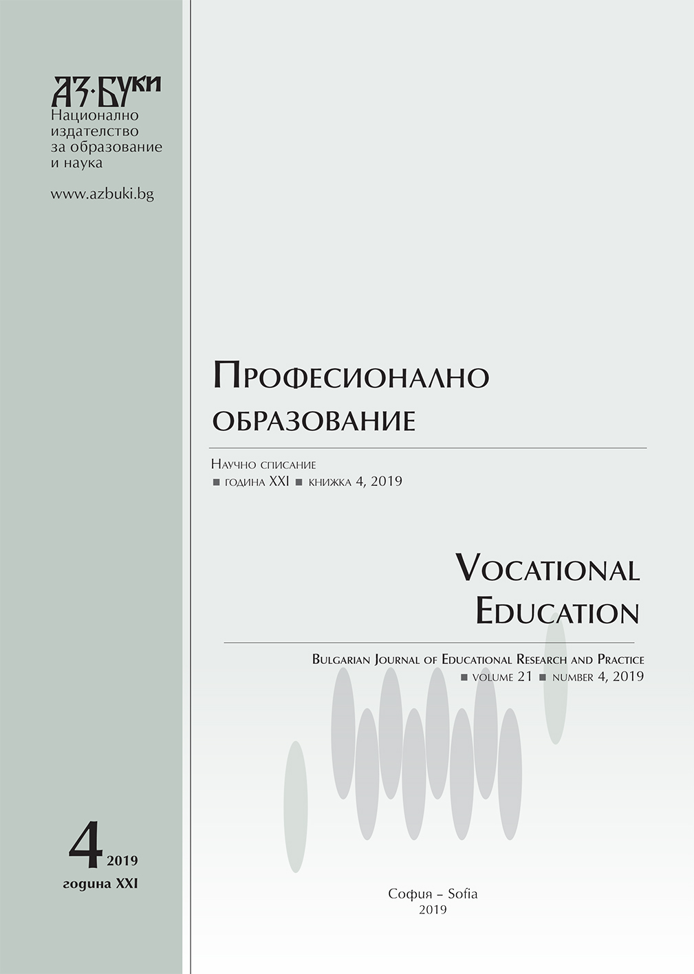 Development of Out-of-school Education in Children's Organizations in Bulgaria from 1944 to 1990 Cover Image