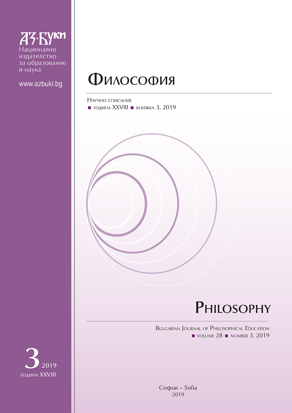 A Monograph in the Field of Philosophical Logic