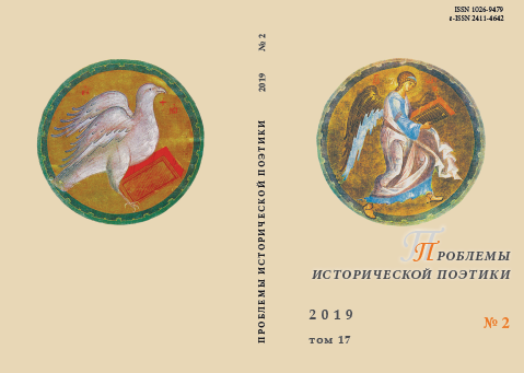 The Utopianism of Western Rationalism, Positivism and Utilitarianism in the Mirror of an Anthropological and Historiosophic Thought of F. M. Dostoevsky and V. F. Odoevsky Cover Image