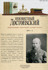 In the Footsteps of Dostoevsky in Florence Cover Image