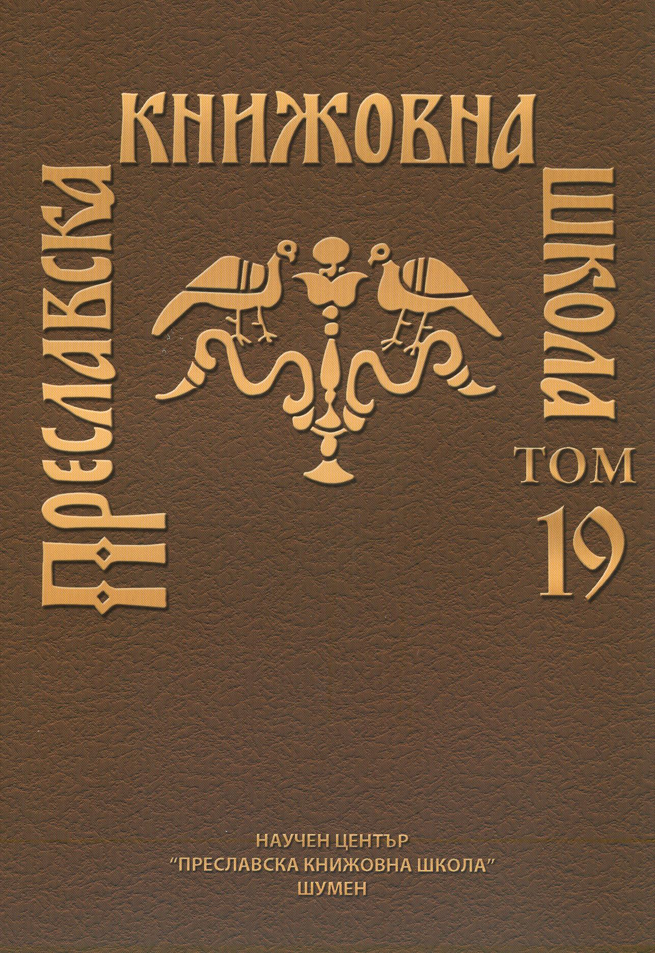 DEVELOPMENT OF THEOLOGICAL POLITICAL THOUGHT IN BULGARIA AT THE END OF 9TH AND BEGINNING OF 10TH CENTURY Cover Image