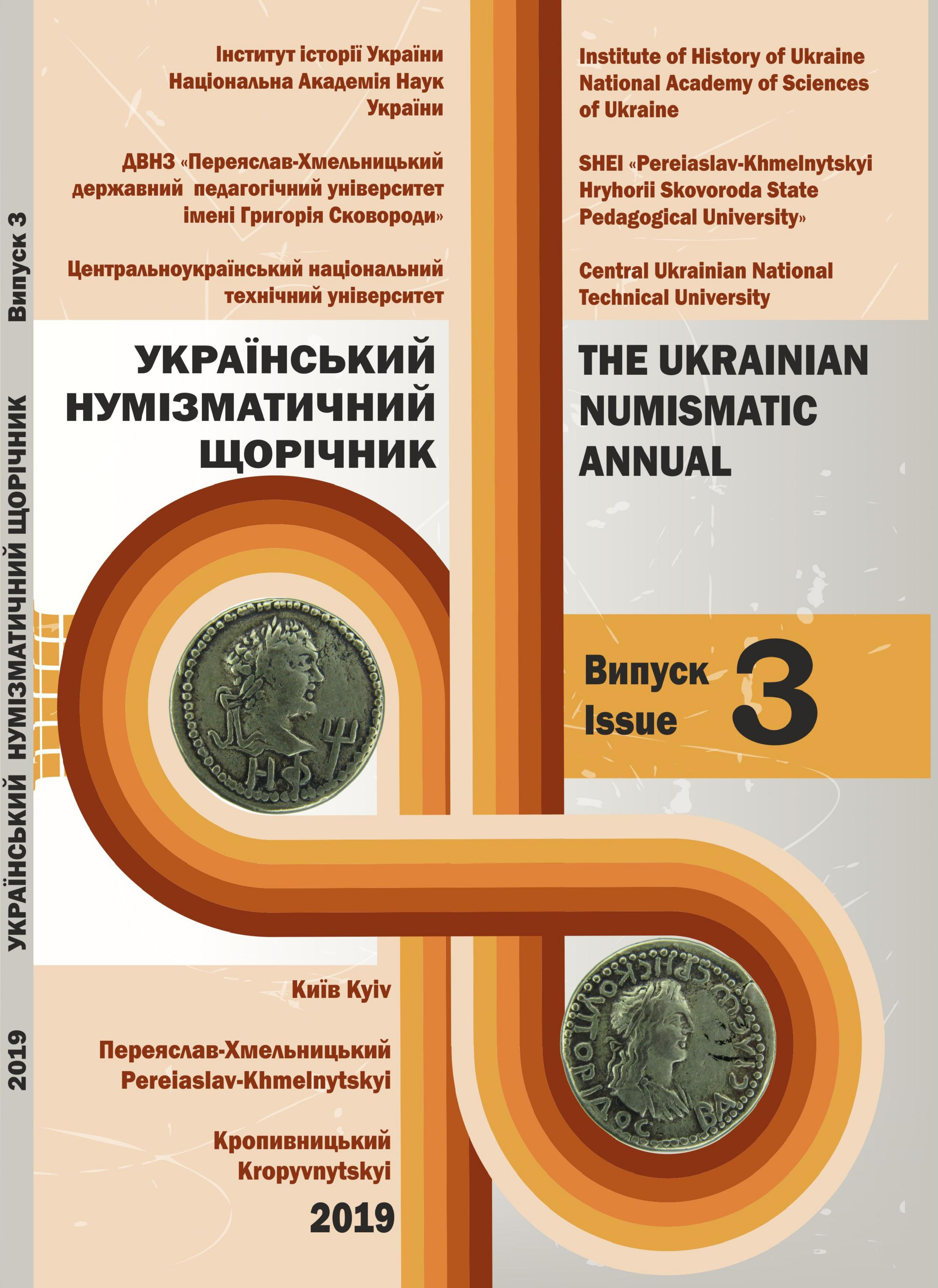 ISSUES ON NUMISMATICS IN THE DEPARTMENT OF LIBRARY COLLECTIONS AND HISTORICAL COLLECTIONS OF THE INSTITUTE OF BOOK SCIENCE OF THE NATIONAL LIBRARY OF UKRAINE V. I. VERNADSKY Cover Image