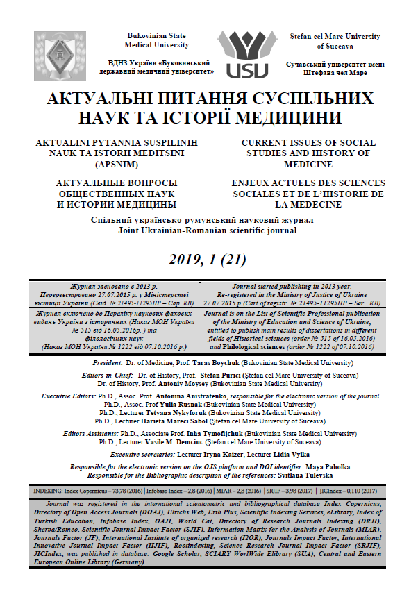 PHONETIC AND GRAMMATICAL PECULIARITIES OF THE YUZHYNETS DIALECT IN THE KITSMAN DISTRICT OF THE CHERNIVTSI REGION Cover Image