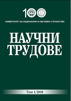 The Metaphorical Talk About Corruption in the Bulgarian Media Discourse Cover Image