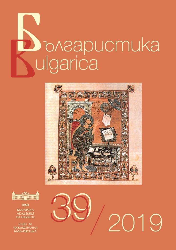 "International Scientific Conference ""Frontiers and Border in the South Slavonic Cultures: Public and Biblical"" Cover Image"