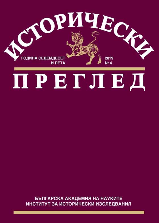 Nikolai Peichev genunchiul articulațiilor dureri articulare dureri severe