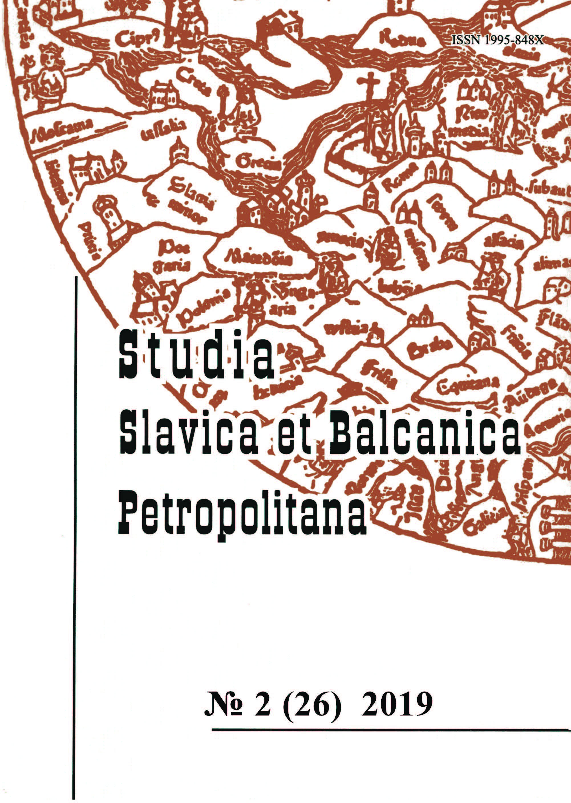 13th Conference on Baltic Studies in Europe, Gdańsk, June 26–29, 2019