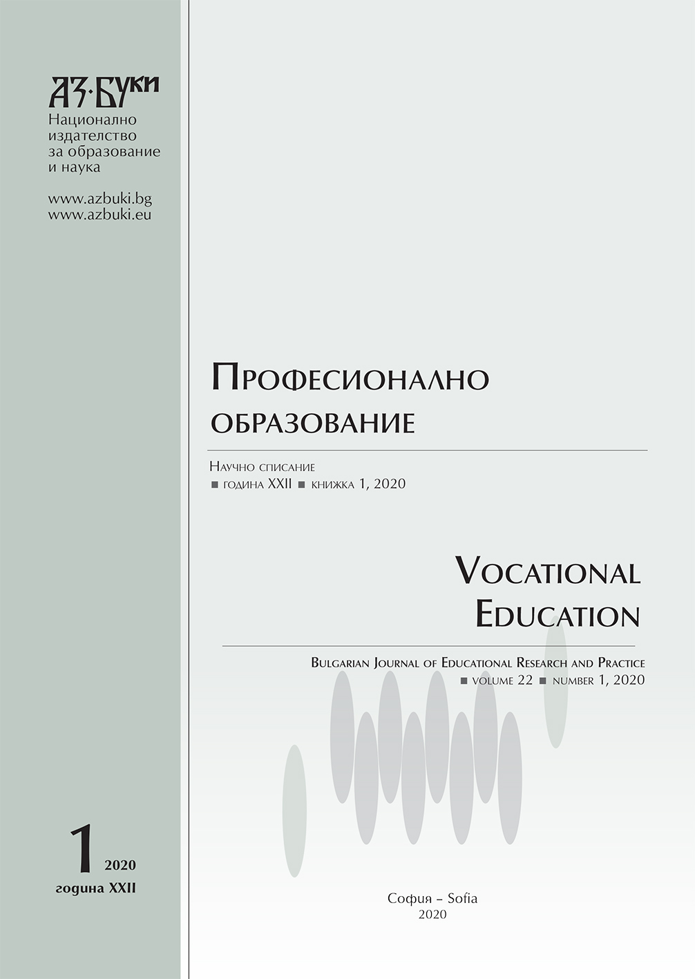 Tendencies in Classification of Persons with Intellectual Disability Cover Image
