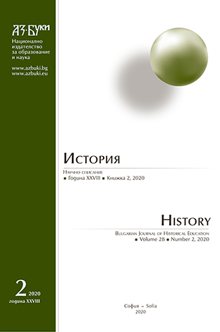 Conditions for the Emergence of the Entrepreneurial Class in Sopot, Karlovo and Kalofer during the Bulgarian National Revival Period Cover Image