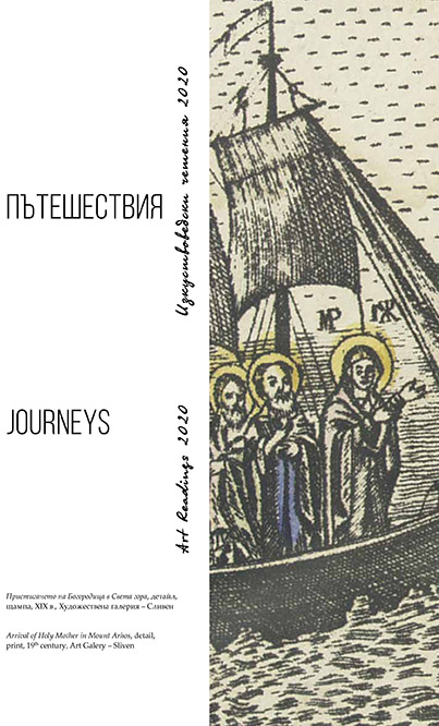 A Journey from the Altar to the Narthex: Metropolitan Christophor and the Monastery of Bachkovo