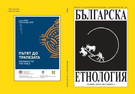 Ilia Iliev – The Early Years of Al. Fol: Critical Distance and Intellectual Independenc Cover Image