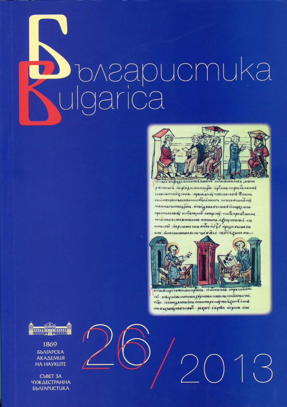 Bulgarian Studies in Vienna – Pre- and Post-jubilee Reflections Cover Image
