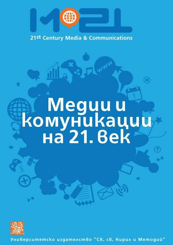 21st Century Media and Communications Cover Image