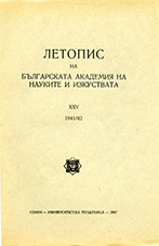 Annals of the Bulgarian Academy of Sciences Cover Image