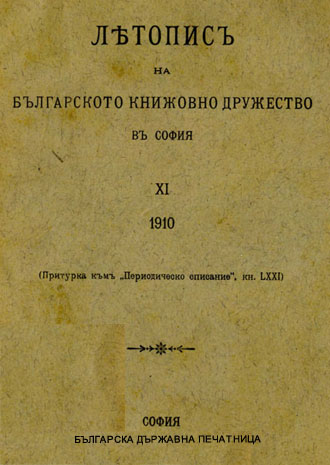 Annals of the Bulgarian Literary Society in Sofia Cover Image