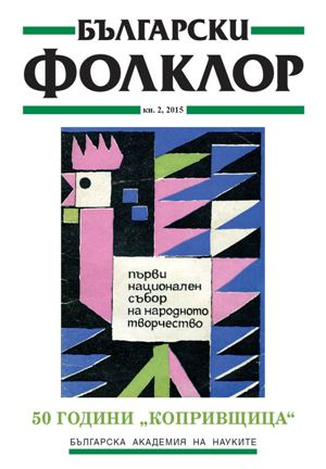 Bulgarian Folklore Cover Image