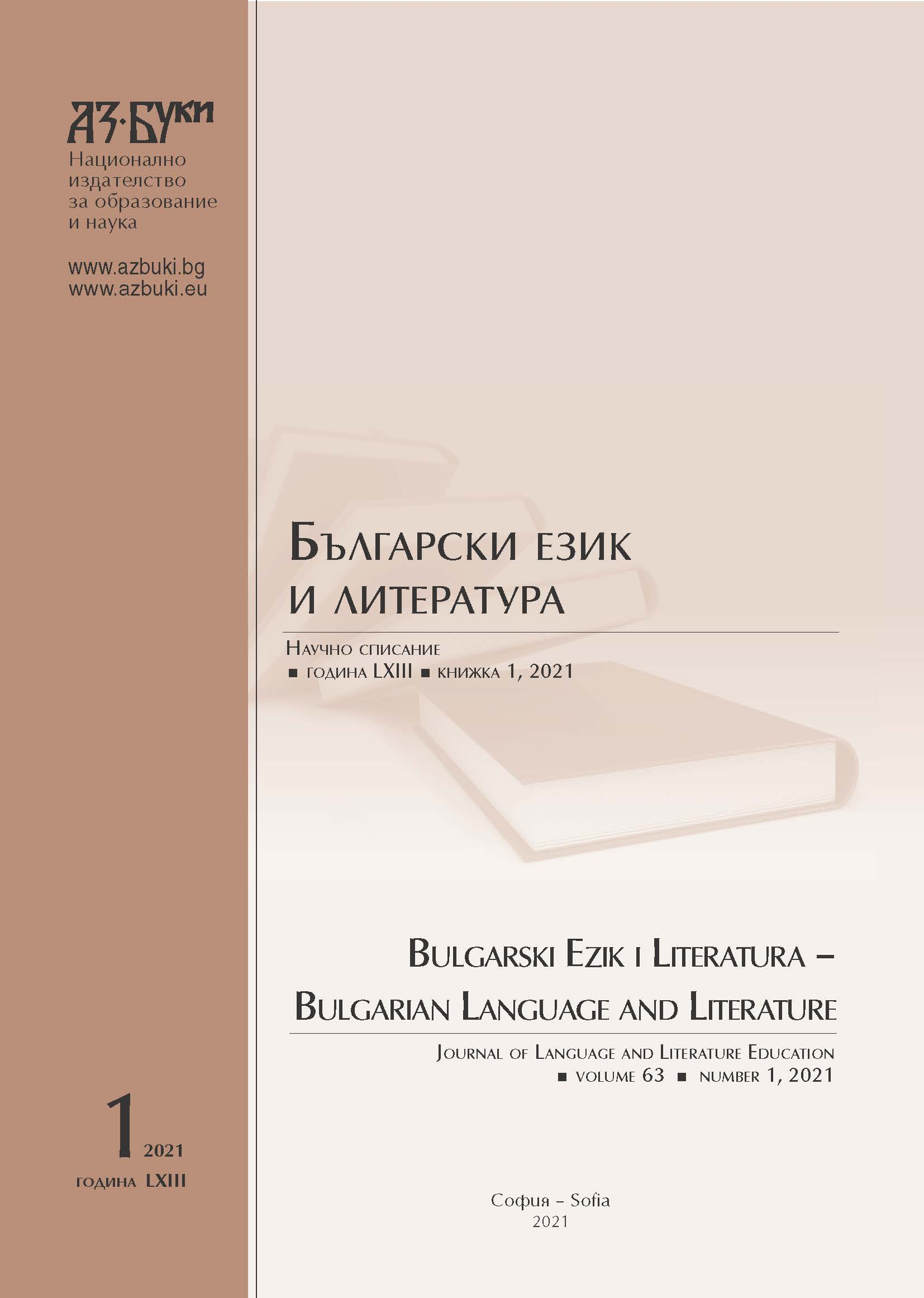 Bulgarian Language and Literature Cover Image
