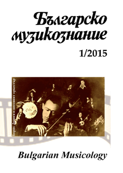 Bulgarian Musicology Cover Image