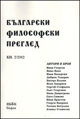 Bulgarian Philosophical Review Cover Image