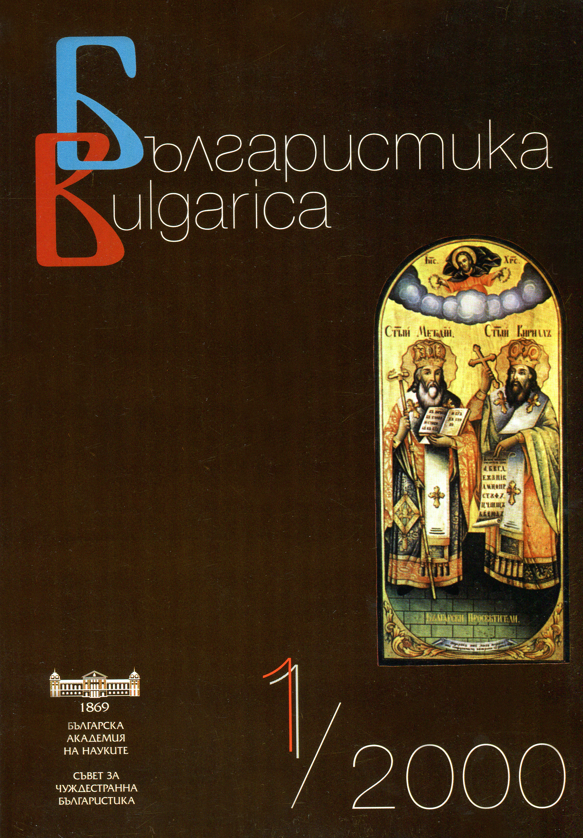 Bulgarica Cover Image