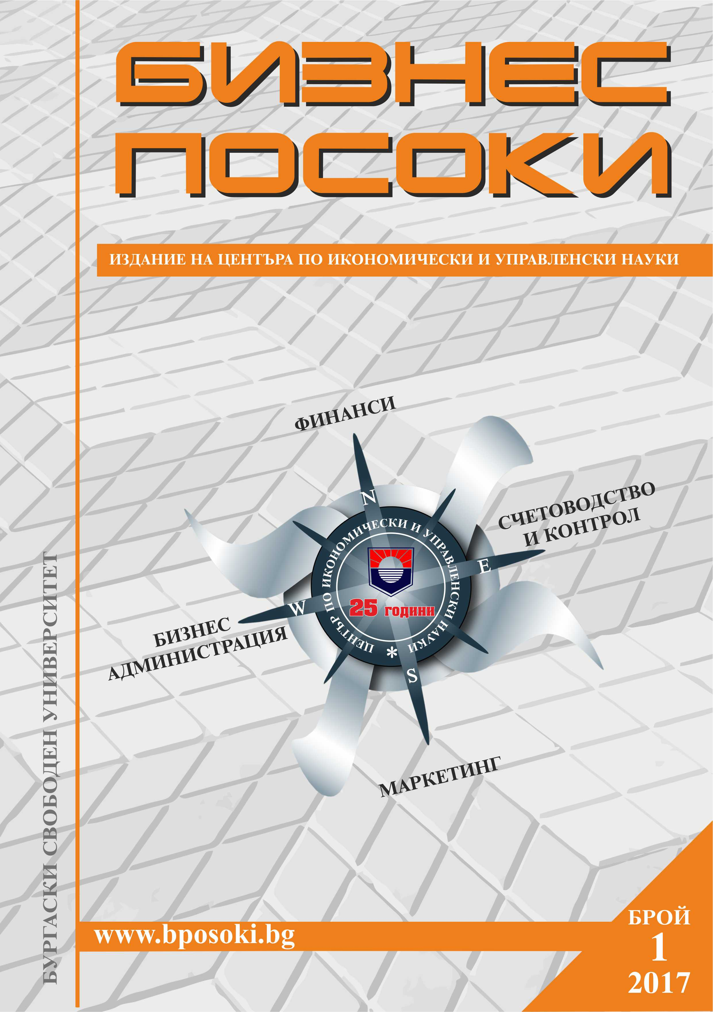 Bulgarian Journal of Business Research Cover Image