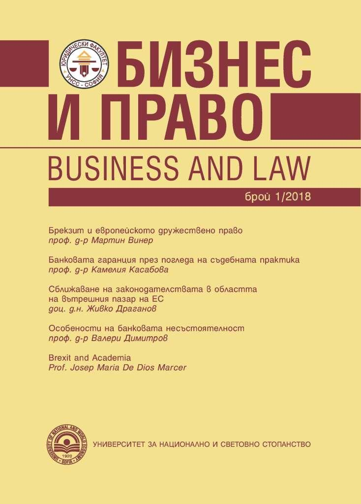 Business and Law Cover Image