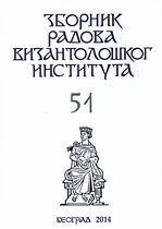 Byzantine Studies  Cover Image